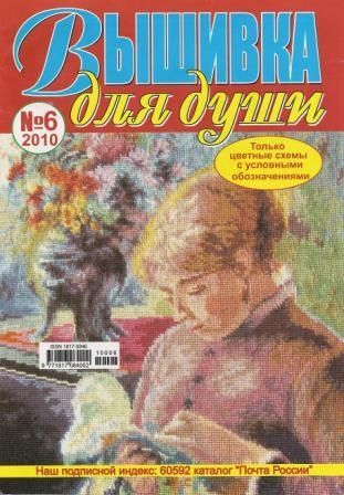 Журнал Вышивка для Души № 6 2010 год