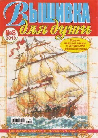 Журнал Вышивка для Души № 8 2010 год