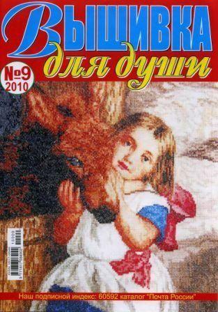 Журнал Вышивка для Души № 9 2010 год