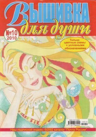 Журнал Вышивка для Души № 10 2010 год