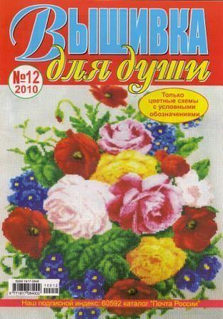Журнал Вышивка для Души № 12 2010 год