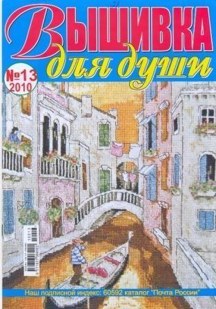 Журнал Вышивка для Души № 13 2010 год