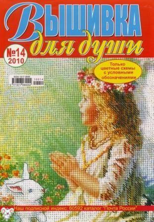Журнал Вышивка для Души № 14 2010 год