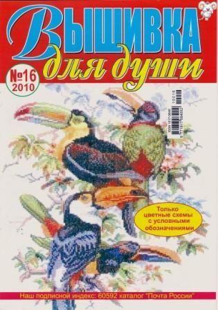 Журнал Вышивка для Души № 16 2010 год