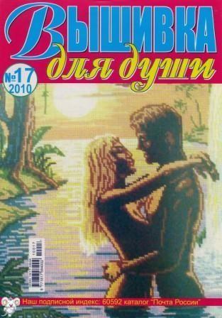 Журнал Вышивка для Души № 17 2010 год