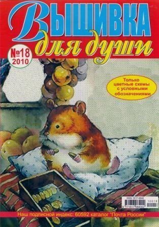 Журнал Вышивка для Души № 18 2010 год