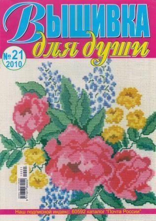 Журнал Вышивка для Души № 21 2010 год