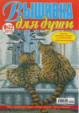Журнал Вышивка для Души № 22 2010 год