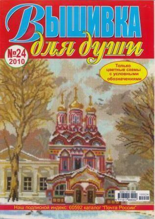 Журнал Вышивка для Души № 24 2010 год