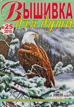 Журнал Вышивка для Души № 25 2010 год