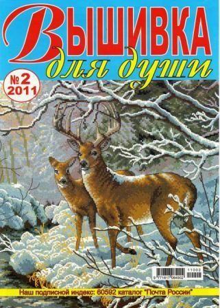 Журнал вышивка для души №2 2011 год
