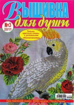 Журнал Вышивка для Души № 3 2011 год