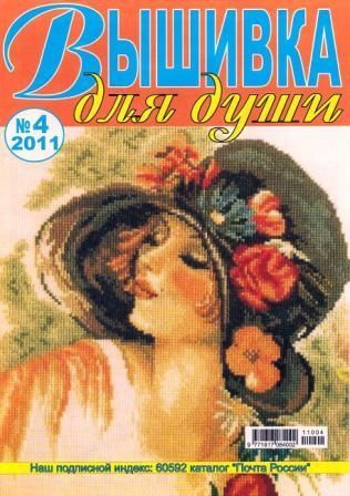 Журнал Вышивка для Души № 4 2011 год