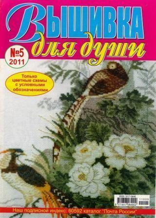 Журнал Вышивка для Души № 5 2011 год