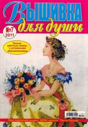 Журнал вышивк адля души №7 2011 год