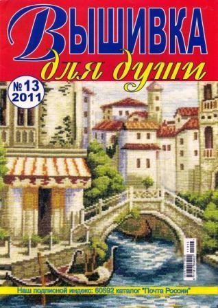Журнал Вышивка для Души №13 2011 год