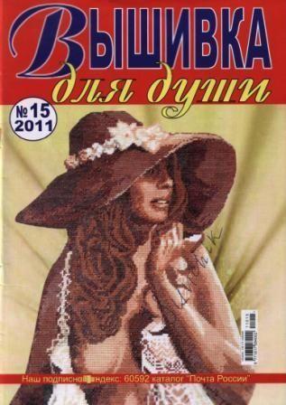 Журнал вышивка для души №15 2011 год