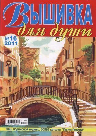 Журнал Вышивка для Души № 16 2011 год