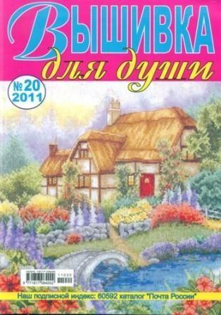 Журнал Вышивка для Души № 20 2011 год
