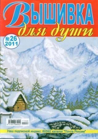 Журнал Вышивка для Души № 26 2011 год