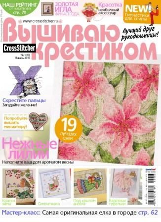 Журнал Вышиваю Крестиком №1 2010 год