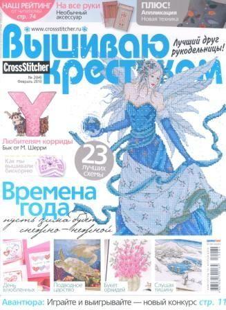 Журнал Вышиваю Крестиком №2 2010 год