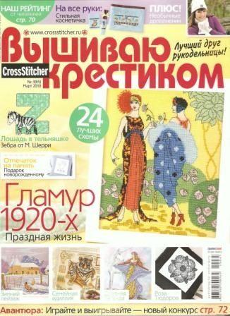 Журнал Вышиваю Крестиком №3 2010 год