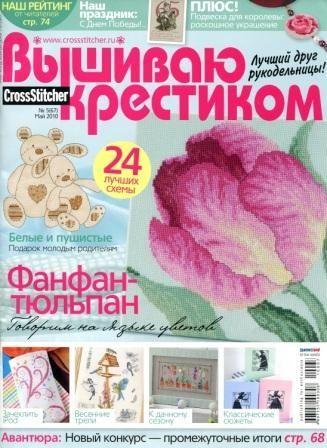 Журнал Вышиваю Крестиком №5 2010 год