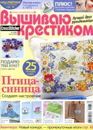 Журнал Вышиваю Крестиком №6 2010 год