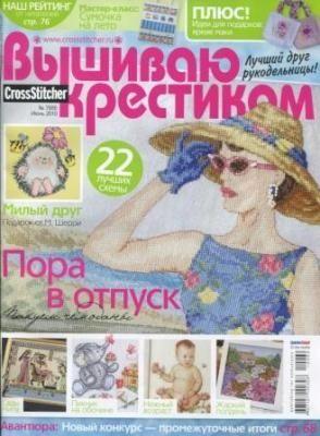 Журнал Вышиваю Крестиком №7 2010 год