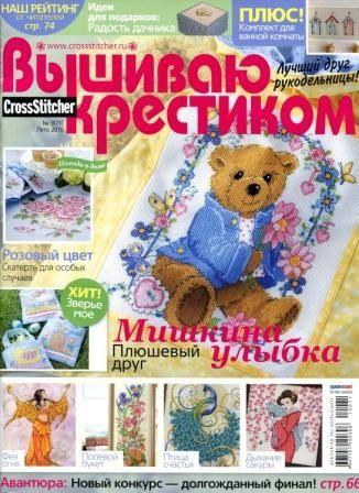 Журнал Вышиваю Крестиком №9 2010 год