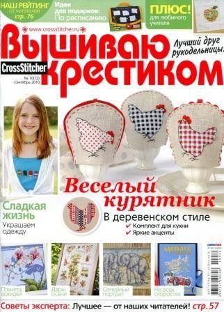 Журнал Вышиваю Крестиком №10 2010 год