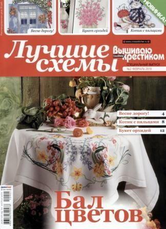 Журнал Вышиваю Крестиком №2 2010 год. Лучшие схемы