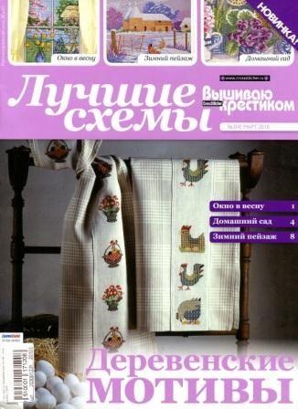 Журнал Вышиваю Крестиком №3 2010 год. Лучшие схемы