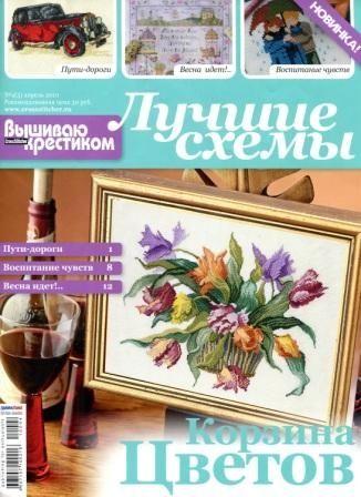 Журнал Вышиваю Крестиком №4 2010 год. Лучшие схемы