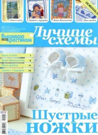 Журнал Вышиваю Крестиком №6 2010 год. Лучшие схемы