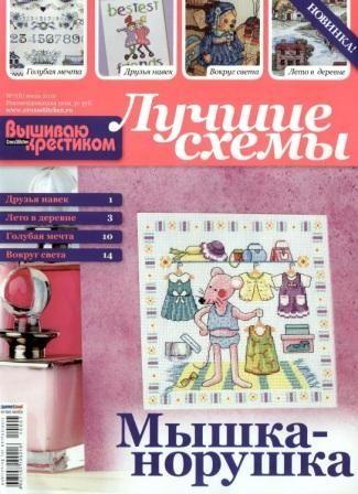 Журнал Вышиваю Крестиком №7 2010 год. Лучшие схемы