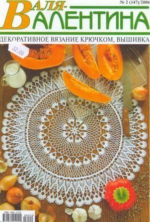 Журнал Валя Валентина №2 2006 год