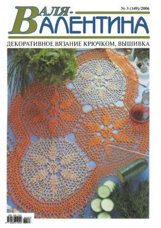 Журнал Валя Валентина №3 2006 год