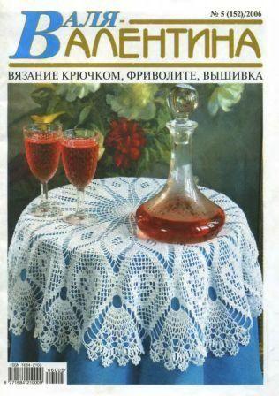 Журнал Валя Валентина №5 2006 год