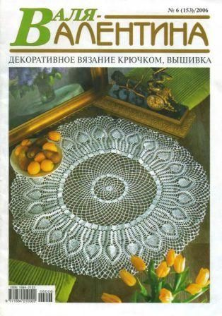 Журнал Валя - Валентина №6 2006 год