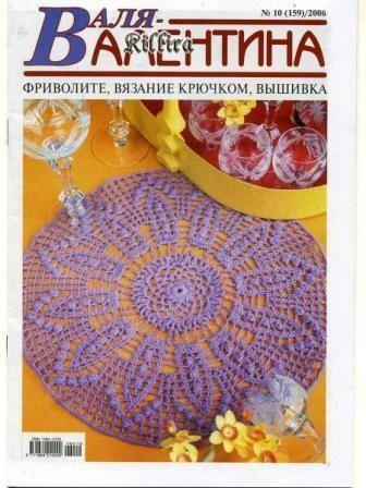 Журнал Валя Валентина №10 2006 год