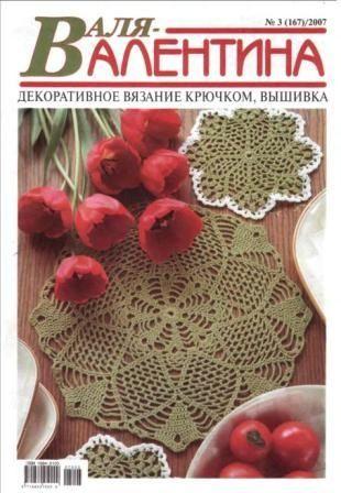 Журнал Валя Валентина №3 2007 год