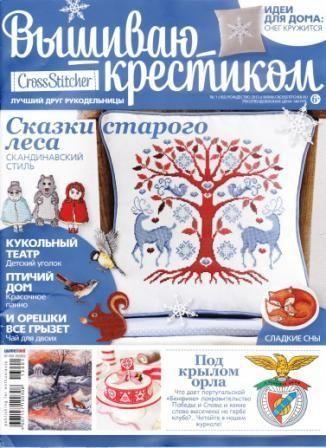 Журнал Вышиваю Крестиком №1 2013 год