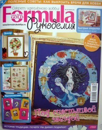 Журнал Формула Рукоделия №1 2011 год