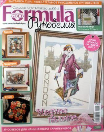 Журнал Формула Рукоделия №3 2011 год