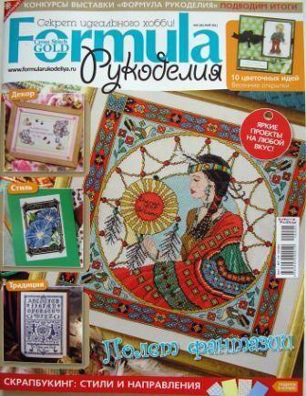 Журнал Формула Рукоделия №5 2011 год
