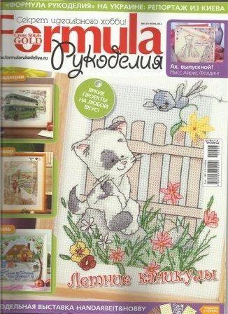 Журнал Формула Рукоделия №6 2011 год