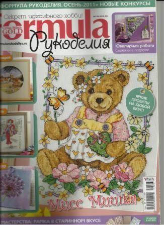 Журнал Формула Рукоделия №7 2011 год