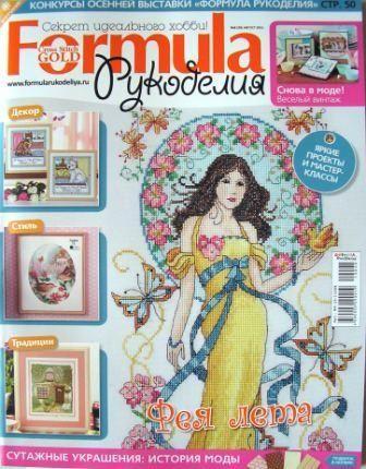 Журнал Формула Рукоделия №8 2011 год